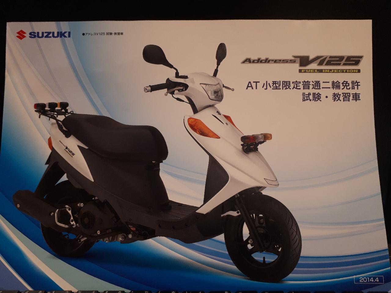 SUZUKI AT小型限定普通二輪免許教習車カタログ