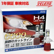 デイズVELENO 6600lm H4 LEDヘッドライトの単体画像