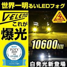 10600lm LEDイエローフォグ
