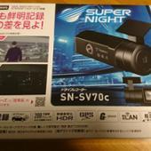 YUPITERU SN-SV70c