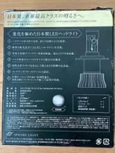 SMAXSphere Light スフィアLED RIZING H4 5500Kの全体画像