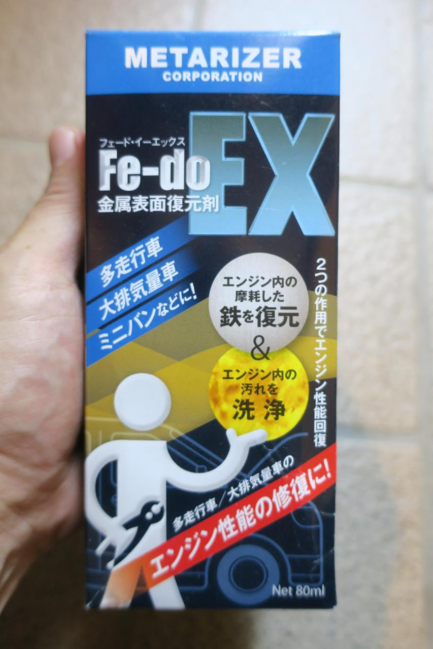 METARIZER / メタライザー Fe-do EX