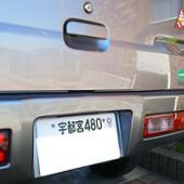 栃木県自動車整備振興会 ナンバープレート