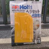 Holts / 武蔵ホルト スクレーパーセット / ヘラセット