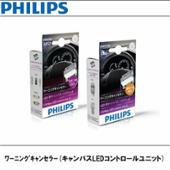PHILIPS LEDバルブワーニングキャンセラー(21W)