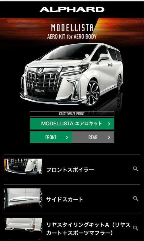 トヨタ(純正) モデリスタ エアロキット