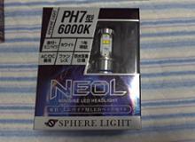 スーパーカブ デリバリー (郵政カブMD90)Sphere Light スフィアライト NEOL(ネオル) PH7型 6000K 原付・ミニバイク用LEDヘッドライト SBNR060の単体画像
