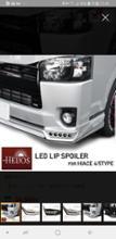 レジアスエースHELIOS LED リップスポイラー 塗装済品の単体画像