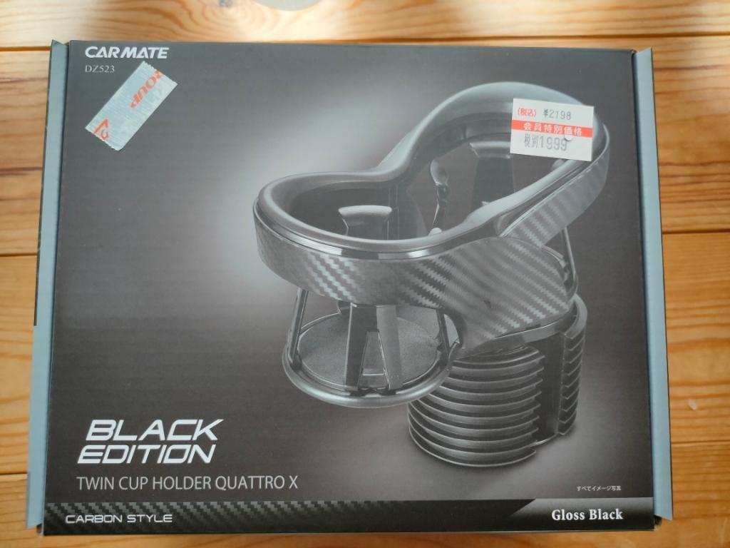 CAR MATE / カーメイト DZ523 ツインカップホルダー クワトロ Xカーボン調 BLACK EDITION