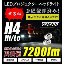 アルトラパンREIZ TRADING 7200lm H4 プロジェクター LEDヘッドライトの単体画像