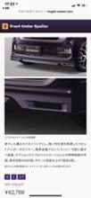 N-WGN カスタムホンダ無限 ホンダ無限 Front Under Spoilerの単体画像