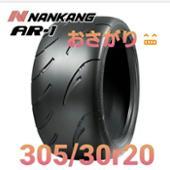 NANKANG AR-1