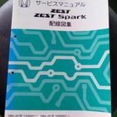 本田技研工業 サービスマニュアル 配線図集