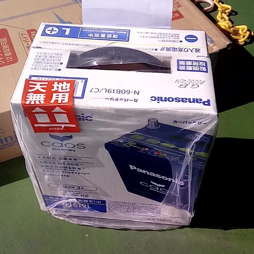 Panasonic Blue Battery caos N-60B19L/C7