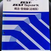 本田技研工業 サービスマニュアル 構造・整備編(追補版)