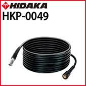 日高産業 高圧洗浄機 HK-1890用 交換用 標準高圧ホース10m (HKP-0049)