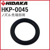 日高産業 ヒダカ 高圧洗浄機用 補修部品  ヒダカHK-1890 ノズル先端部用Oリング(HKP-0045)