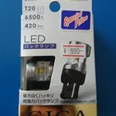 CAR MATE / カーメイト GIGA LEDバックランプ T20 6500K / BW317