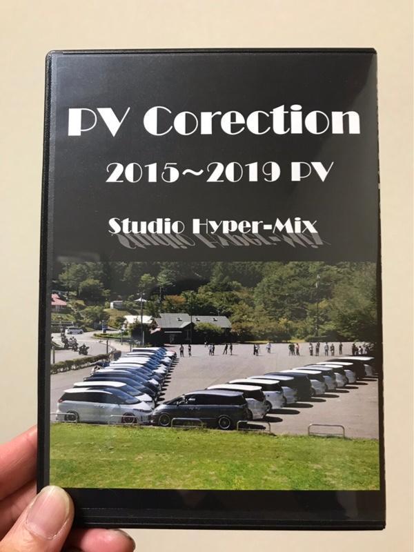 Studio Hyper-Mix エスティマ PV Corection エロDVD