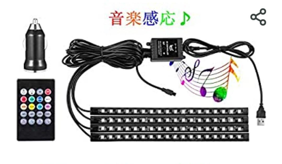 不明 LEDテープライト サウンドセンサー フットライト 車内装飾 音楽 シガーソケット式