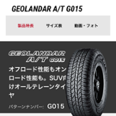 YOKOHAMA GEOLANDAR A/T