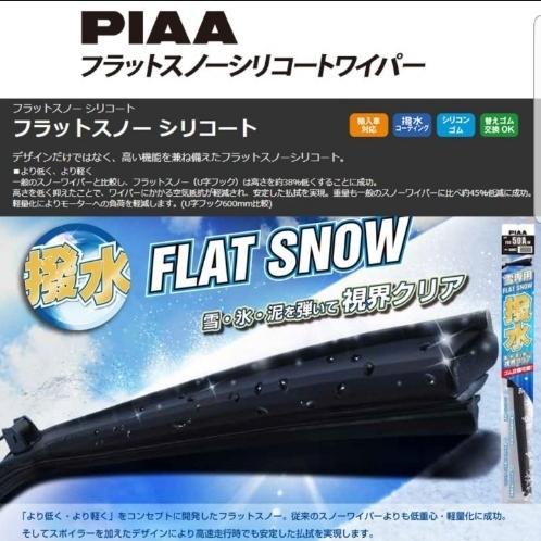 PIAA フラットスノーシリコートワイパー