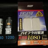 VELENO 1080lm ハイフラ防止対策済みLEDウインカー