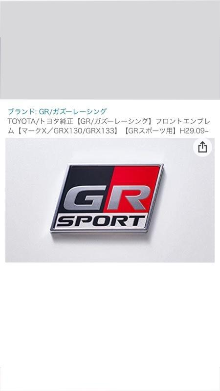 トヨタ(純正) GR 専用エンブレム