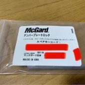 McGard ナンバープレートロック