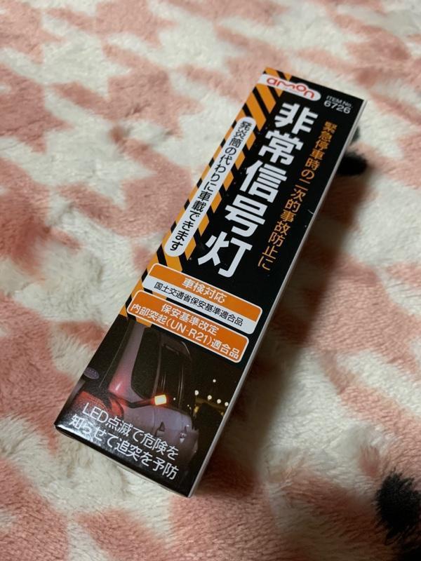 エーモン 非常信号灯 / 6726