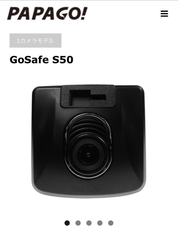 PAPAGO JAPAN INC. Go Safe S50