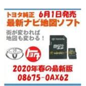トヨタ(純正) ナビディスク/ナビソフト