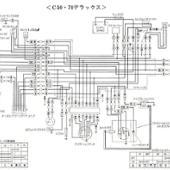ホンダ(純正) C50・70デラックス配線図