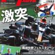 マガジン F1 速報 オランダ&イタリアGP