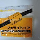 マストカート フェライトコア φ5mm
