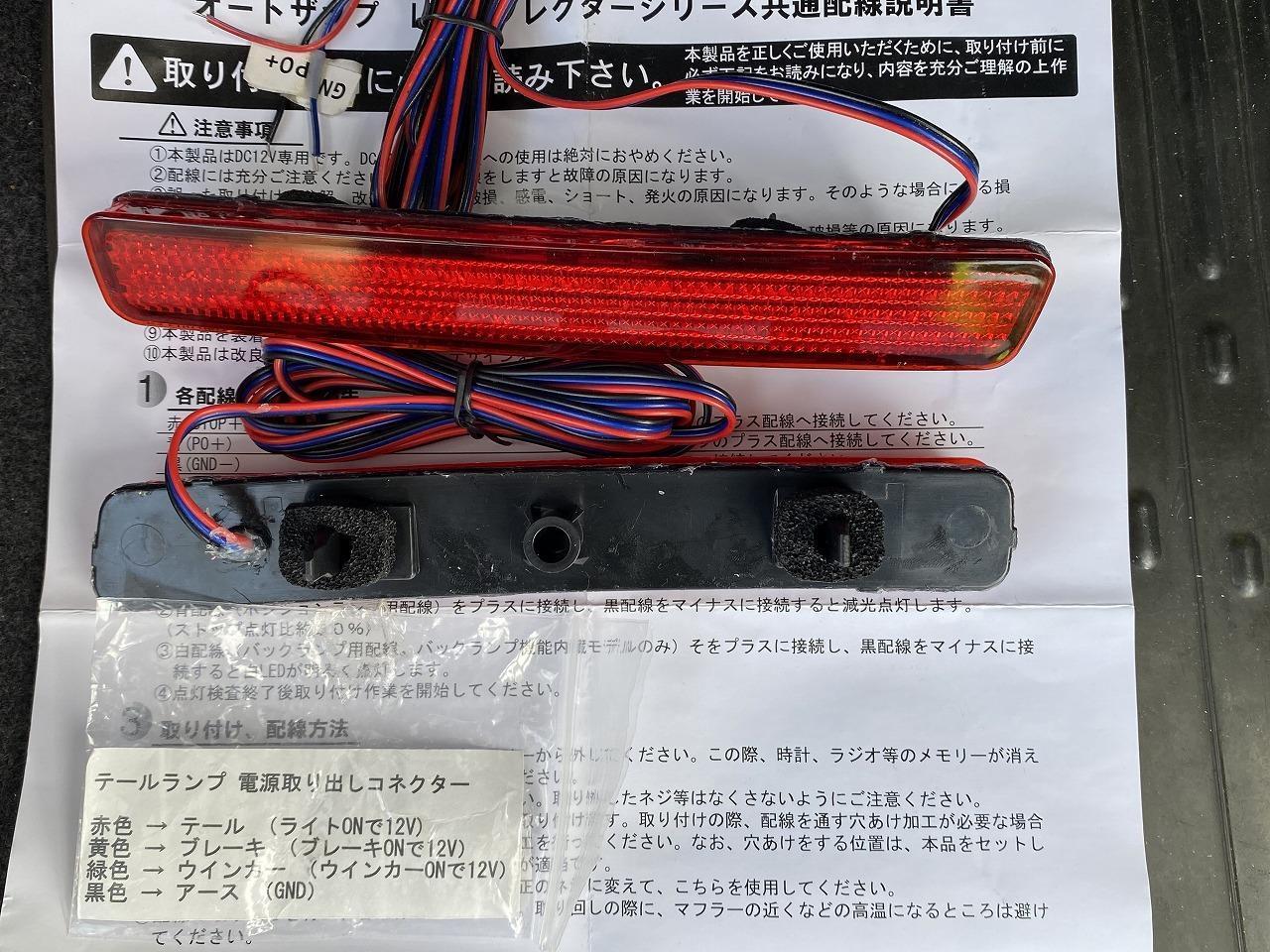 AUTO ZAP LEDリフレクター