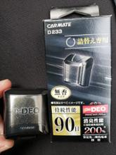 CAR MATE / カーメイト 除菌消臭剤 ドクターデオ Dr.DEO プレミアム エアコン取付 D232 詰替用 無香 90日持続 安定化二酸化塩素 D233