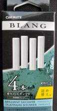 CAR MATE / カーメイト 消臭芳香剤 ブラング エアスティック エアコン取付 詰替用 プラチナシャワー ホワイト 2g×2 H215