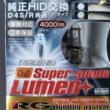 ラクティスレーシング ギア ( RACING GEAR ) 純正交換HIDバルブ SUPER LUMEN+ D4S/D4R共用 5000K RGH-RB850の単体画像