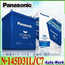 Panasonic Blue Battery caos N-145D31L/C7