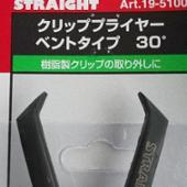 STRAIGHT / TOOL COMPANY STRAIGHT クリッププライヤー