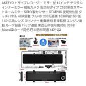 AKEEYO AKY-X2