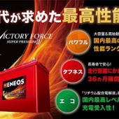 ENEOS VICTORY FORCE SUPER PREMIUM Ⅱ VFL-60B19L