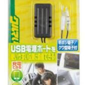 エーモン USB電源ポート / 2880