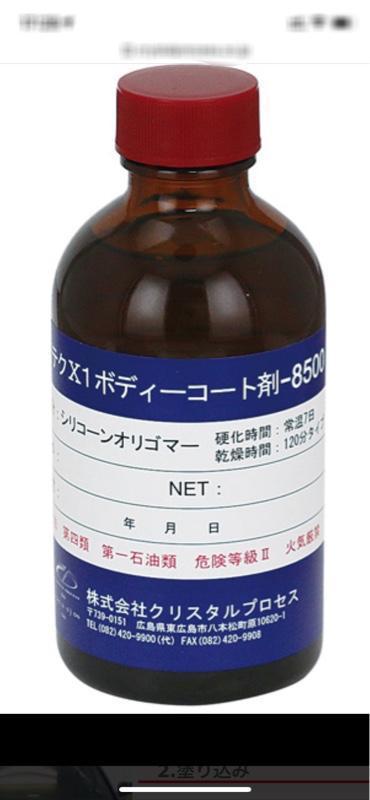 クリスタルプロセス ハイテクX1ボディーコート剤-8500