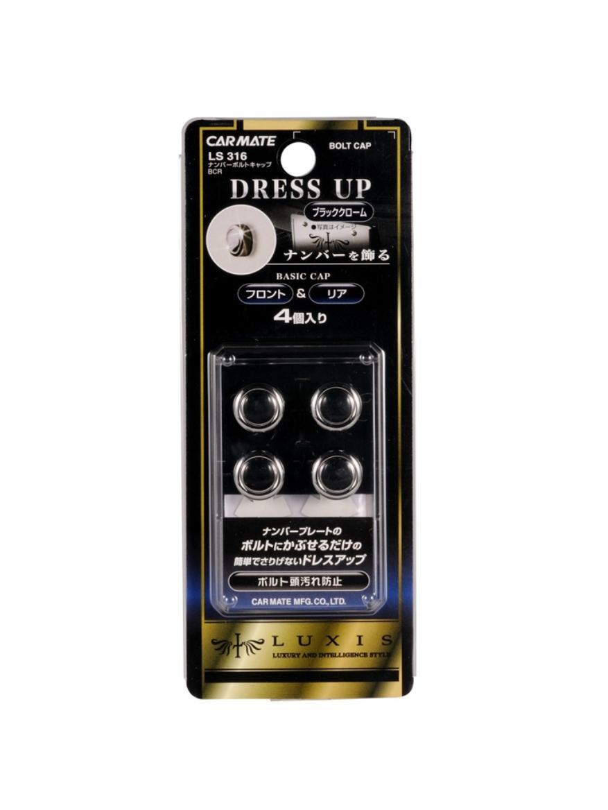 CAR MATE / カーメイト LUXISナンバーボルトキャップ LS316
