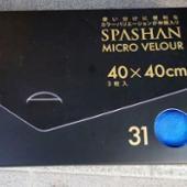 SPASHAN/スパシャン マイクロベロア