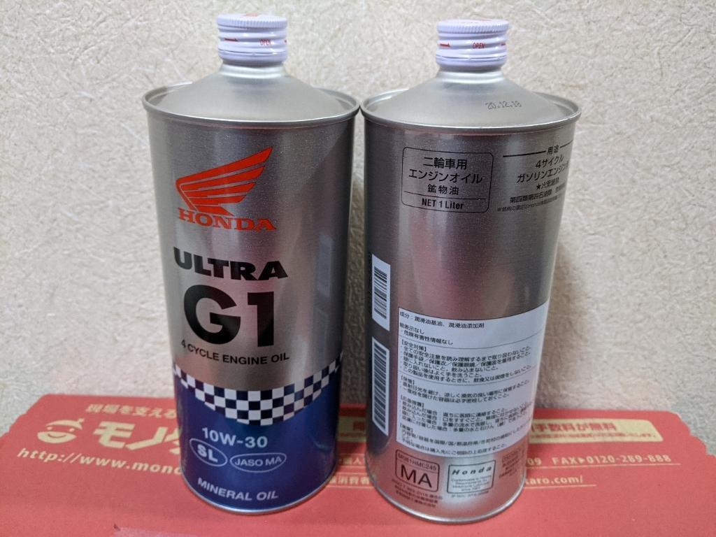 ホンダ(純正) ULTRA G1