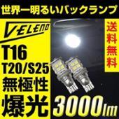 REIZ TRADING VELENO T16・T20・S25 3000lm バックランプ