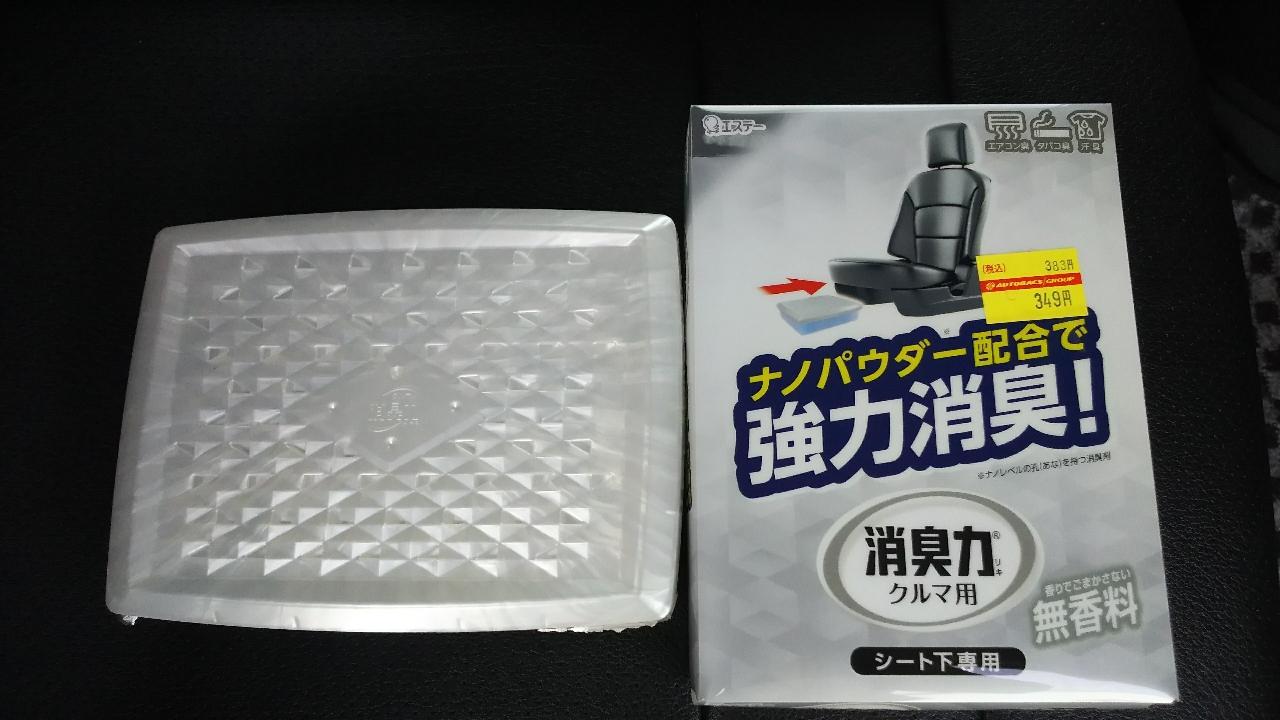 エステー / エステーオート クルマの消臭力 シート下専用